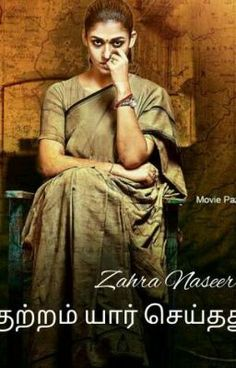 Read from the story குற்றம் யார் செய்தது(முடிவுற்றது) by ZaRo_NaSe (Zahra Naseer) with reads. Novel Wattpad, Book Posters, Movie Posters, Romantic Novels To Read, Free Pdf Books, Free Ebooks, Books To Read, Reading, Fictional Characters