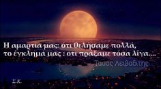 Greek Quotes, Looking Back, Philosophy, Life Quotes, Poetry, How Are You Feeling, Thoughts, Feelings, Dreams