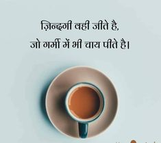 Tea Lover Quotes, Chai Quotes, Girl Quotes, Marathi Quotes, Hindi Quotes, Best Quotes, Best Motivational Videos, Motivational Quotes, Lovers Images