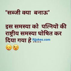 5. Indian Patni ka common Saval - Sabji (Sabzi) kya banau?