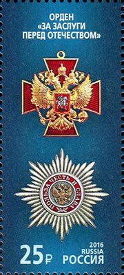 """Stamp: Order """"For Merit to the Fatherland"""" (Russia) (State awards of the Russian Federation) Mi:RU 2280"""