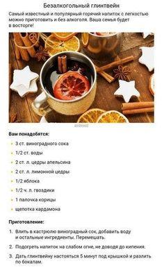 8 вкусных согревающих напитков. На заметку... фото #4