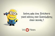 Funny Statuses, Greek Quotes, Minions, Humor, Words, Funny Stuff, Fictional Characters, Quotes, Funny Things