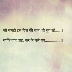 Geiroun ka kya wo to bs lafz hi smjhenge.dard koi apna hi smjhega Shyari Quotes, People Quotes, Poetry Quotes, Wisdom Quotes, True Quotes, Words Quotes, Sayings, Love Quotes In Hindi, Romantic Love Quotes