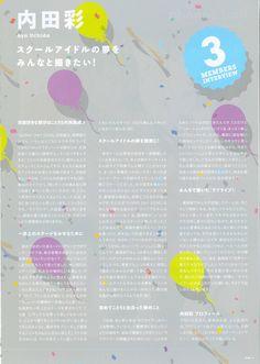 内田彩 8/8【Lovelive!】 μ's Final LoveLive!〜μ'sic Forever場刊翻譯(上篇) | pined by @nyetp