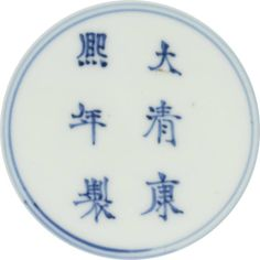 Lot 323. A blue and white 'Lotus' dish, Kangxi mark and period (1662-1722). Estimate 5,000 — 7,000 USD. Photo Sotheby's  painted to the interior in rich cobalt-blue tones with three lotus blossoms borne on dense curling foliate stems, all below a band of lotus scrolls around the rim, the underside with a continuous band of scrolling lotus blooms, the base with a six-character mark in underglaze blue within a double circle. Diameter 6 3/8  in., 16.1 cm  Provenance: Beijing collector, acquired…