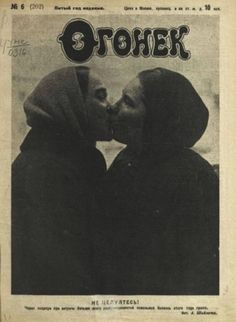 Kissing spreads the most widespread disease of this year - the flu' Zine, Soviet Art, Cool Posters, Film Posters, Looks Cool, Print Pictures, Collage Art, Vintage Posters, Art Inspo