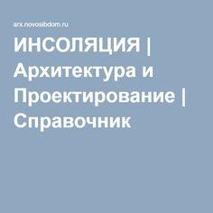ИНСОЛЯЦИЯ   Архитектура и Проектирование   Справочник