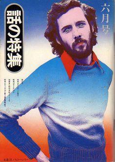 話の特集【1975年6月号】装丁:横尾忠則