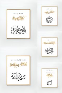 Arabic Calligraphy Art, Calligraphy Alphabet, Calligraphy Wallpaper, Islamic Wall Decor, Alhamdulillah, Design Art, Celtic Dragon, Celtic Art, Eid Gift
