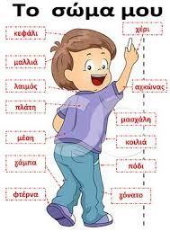 5 Fun Ways to Learn a New Language Teaching Latin, Teaching Kids, Kids Learning, Preschool Education, Preschool Activities, Kindergarten Class, Physical Education, School Lessons, Lessons For Kids