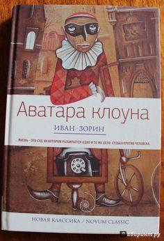 "Ivan Zorin ""The Clown's avatar"". (Ripol klassik, 2014). Cover illustration by Eugene Ivanov #book #cover #bookcover #illustration #eugeneivanov"