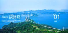 淡路島  Awaji Island