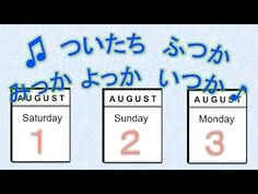"""Let's Sing ♫""""Days of the Month"""" in Japanese"""