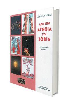 book-agnoia
