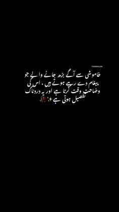 Allah Quotes, Urdu Quotes, Islamic Quotes, Life Lesson Quotes, Life Lessons, Life Quotes, Deep Words, True Words, Cute Love Images