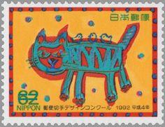 第3回郵便切手 デザインコンクール 「ともだち」