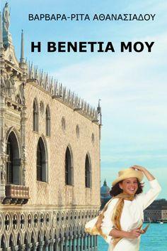 """Το βιβλίο """"Η Βενετία μου"""" έρχεται να συμπληρώσει μιαν ιδιότυπη τριλογία λογοτεχνικής προσέγγισης της Ιταλίας και των ανθρώπων της, του παρελθόντος και του παρόντος τους. Δίχως να κατευθύνει τα βήματά μας, η συγγραφέας μάς παρασύρει στους δικούς της στεριανούς και υδάτινους Βενετσιάνικους δρόμους και εστιάζει την προσοχή μας σε έργα της Φύσης και της Τέχνης, ανασκαλεύοντας θρύλους και ιστορικά παραλειπόμενα."""