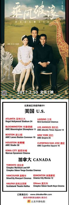 The best Chinese spring festival movie #Duckweed #乘风破浪 is still playing in 15 cities in North America! See the list: https://www.chinalionfilm.com/