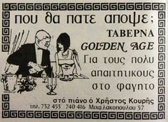 old greek ad of a tavern -Διαφήμιση ταβέρνας.