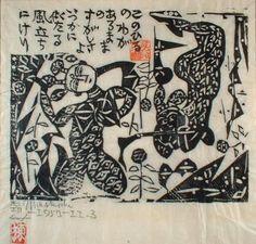 Shiko Munakata, Interplay of text, reverse figures - very effective. Print Artist, Artist Art, Linocut Prints, Art Prints, Etching Prints, Art Graphique, Japanese Prints, Japan Art, Printmaking