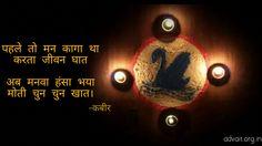 पहले तो मन कागा था करता जीवन घात अब मनवा हंसा भया मोती चुन चुन खात ~कबीर Kabir Read at:- prashantadvait.com Watch at:- www.youtube.com/c/ShriPrashant Website:- www.advait.org.in Facebook:- www.facebook.com/prashant.advait LinkedIn:- www.linkedin.com/in/prashantadvait Twitter:- https://twitter.com/Prashant_Advait