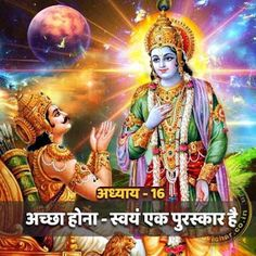 Revolution Of Thoughts : भगवदगीता एक वाक्य में . Magic Quotes, Karma Quotes, Reality Quotes, Krishna Quotes In Hindi, Hindi Quotes, Lord Krishna Images, Krishna Pictures, Shri Ram Wallpaper, Good Leadership Quotes
