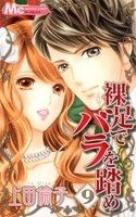 Read Hadashi de Bara wo Fume manga chapters for free.You could read the latest and hottest Hadashi de Bara wo Fume manga in MangaHere. Manga Oku, Dramas, Chapter 55, Manga To Read, Shoujo, Manga Anime, Romance, Reading, Everything