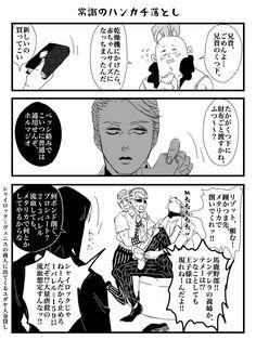 21 (@21_s_m) さんの漫画 | 112作目 | ツイコミ(仮) Yoshikage Kira, Jojo Bizarre, Jojo's Bizarre Adventure, Animation, Manga, Comics, Prosciutto, Check, Manga Anime