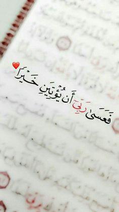 Quran Quotes Love, Quran Quotes Inspirational, Beautiful Islamic Quotes, Allah Quotes, Coran Quotes, Surah Fatiha, Quotes Arabic, Quran Book, Coran Islam