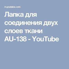 Лапка для соединения двух слоев ткани AU-138 - YouTube