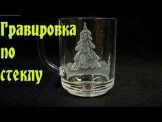 ГРАВИРОВКА РОЗ НА СТЕКЛЕ 2 ЧАСТЬ,\\THE ENGRAVED ROSES ON THE GLASS PART 2 - YouTube