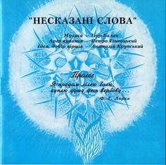 1995 Аква Віта - Несказані Слова (Aqua Vitae - Not Said Words) [Studio Elema 12] original artworks: M.C. Escher - Prickly Flower (1936) #booklet Cover Art, Say Word, Booklet, Album Covers, Original Artwork, Aqua, The Originals, Sayings, Studio