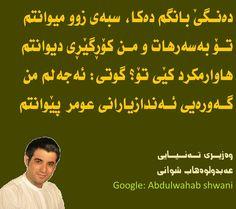 shwani
