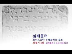 삶배움터 히브리어 성서 - 성서바로보기(삼위일체하나님 - 이민영목사) - YouTube Convenience Store, Convinience Store