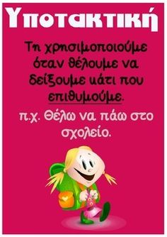 Eglisis Teaching Kids, Kids Learning, Learn Greek, Grammar Exercises, Greek Language, Class Decoration, Special Needs Kids, School Psychology, School Hacks