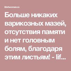 Больше никаких варикозных мазей, отсутствия памяти и нет головным болям, благодаря этим листьям! - life4women.ru
