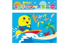 ららぽーとTOKYO-BAY イベント・キャンペーン 【夏休みイベント】 ワークショップ ふなっしーオリジナル砂絵作り