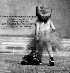 Image about greek quotes in love by You complete me You Complete Me, I Love You, My Love, Greek Quotes, Find Image, Me Quotes, Sayings, Words, Bag