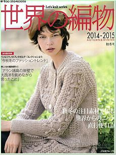 The album «Let's knit series №1 autumn - winter 2014-2015 & quot; (Japan)