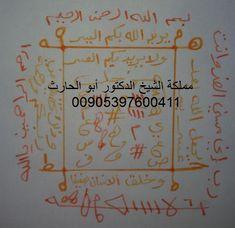 العهود السليمانية الصحيحة لأول مرة Hafiz, Baghdad, Free Ebooks, Allah, Reading, Decor, Decoration, Decorating, Word Reading