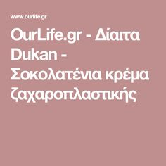 OurLife.gr - Δίαιτα Dukan - Σοκολατένια κρέμα ζαχαροπλαστικής
