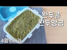완두콩 앙금 완두앙금 만들기 - YouTube