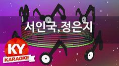 [KY 금영노래방] 서인국,정은지 - All For You (드라마'응답하라 1997') (KY Karaoke No.KY77372)