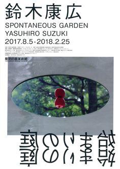 鈴木康広 始まりの庭 | FLYER ARCHIVE JP