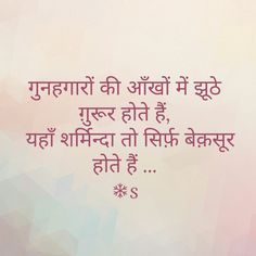 Hindi Quotes, Sad Quotes, Quotations, Best Quotes, Qoutes, Motivational Lines, Heart Touching Shayari, Special Quotes, Dil Se