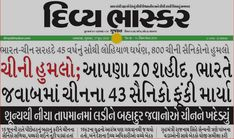 """ReleaseMyAd being the online Ad booking partners of Divya Bhaskar, we give you instant bookings without any commissions for Classifieds advertisement in Divya Bhaskar """"Divya Bhaskar newspaper advt,"""" Newspaper Advertisement, Advertising, Newspaper Names, About Us Page, Online Calendar, Name Change, Display Ads, Post Date"""