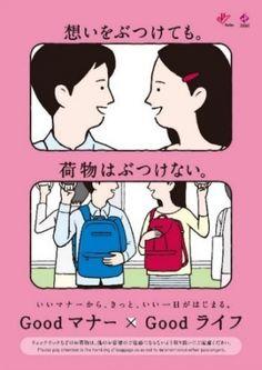 2015年度の阪急電鉄のマナー啓発活動はGoodマナー×Goodライフをコンセプトに展開します|阪急電鉄株式会社のプレスリリース