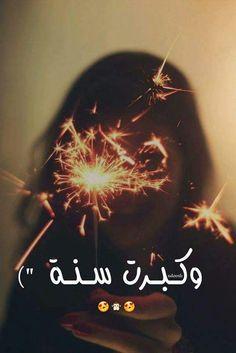 Happy Birthday To Me Quotes, Happy Birthday 18th, Happy Birthday Pictures, Happy Birthday Candles, Happy Birthday Quotes, Funny Arabic Quotes, Funny Quotes, Merida, Snap Quotes