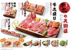 焼肉 牛太 南岩国メニュー | 株式会社エムテック Food Graphic Design, Food Menu Design, Food Poster Design, Korean Menu, Bbq House, Wagyu Beef, Buffet, Food And Drink, Cooking